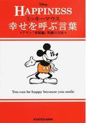 ミッキーマウス幸せを呼ぶ言葉 アラン「幸福論」笑顔の方法 HAPPINESS