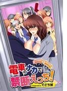 【1-5セット】電車のナカで禁断えっち!(フルカラー)(乙女チック)
