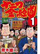 【全1-19セット】ナニワ金融道