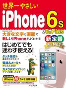 世界一やさしいiPhone 6s&6s Plus(世界一やさしい)