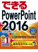 できるPowerPoint 2016 Windows 10/8.1/7対応(できるシリーズ)