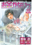 お金がないっ(10)(バーズコミックス リンクスコレクション)
