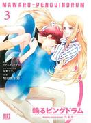 輪るピングドラム(3)【コミック版】(バーズコミックス)