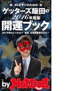 by Hot-Dog PRESS ゲッターズ飯田の 開運ブック 40オヤジのための2016年度版(Hot-Dog PRESS)