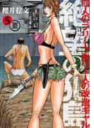 絶望の犯島―100人のブリーフ男vs1人の改造ギャル 5(アクションコミックス)