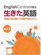 EnglishCentralで学ぶ生きた英語 英語の豆知識から世界の文化まで! Vol.2