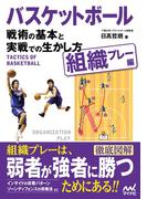 バスケットボール 戦術の基本と実戦での生かし方【組織プレー編】
