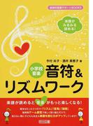 小学校音楽音符&リズムワーク 楽譜がみるみる読める! (音楽科授業サポートBOOKS)