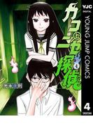 カコとニセ探偵 4(ヤングジャンプコミックスDIGITAL)