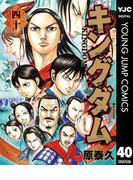 キングダム 40(ヤングジャンプコミックスDIGITAL)