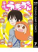 干物妹!うまるちゃん 7(ヤングジャンプコミックスDIGITAL)