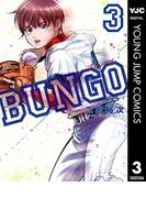 BUNGO―ブンゴ― 3(ヤングジャンプコミックスDIGITAL)