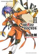 クロノクルセイド(新装版)(2)(YKコミックス)