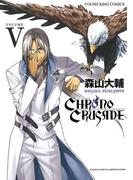 クロノクルセイド(新装版)(5)(YKコミックス)