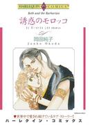 オークションラブ セレクトセット vol.2(ハーレクインコミックス)