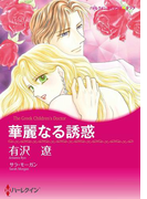 オークションラブ セレクトセット vol.3(ハーレクインコミックス)