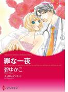 ショートカットヒロインセット vol.3(ハーレクインコミックス)
