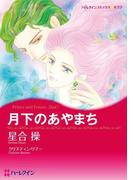 月夜に恋して セレクトセット vol.1(ハーレクインコミックス)