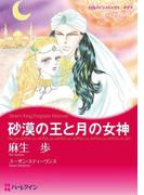 月夜に恋して セレクトセット vol.2(ハーレクインコミックス)