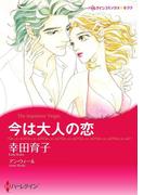 バージンラブセット vol.16(ハーレクインコミックス)
