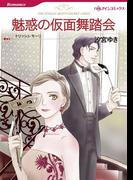 漫画家 汐宮ゆき セット(ハーレクインコミックス)