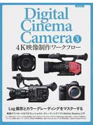 4K映像制作ワークフロー Log撮影とカラーグレーディングをマスターする
