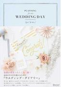 ウエディング・ダイアリー PLANNING for our WEDDING DAY
