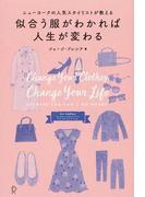 似合う服がわかれば人生が変わる ニューヨークの人気スタイリストが教える
