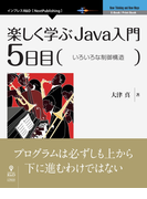 【オンデマンドブック】楽しく学ぶJava入門[5日目]いろいろな制御構造 (NextPublishing)