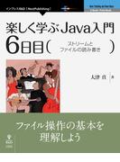 【オンデマンドブック】楽しく学ぶJava入門[6日目]ストリームとファイルの読み書き (NextPublishing)