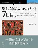 【オンデマンドブック】楽しく学ぶJava入門[7日目]メソッドの定義とオリジナルのクラスの作成 (NextPublishing)