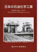 日本の石油化学工業 2016年版