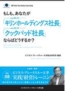 【オンデマンドブック】BBTリアルタイム・オンライン・ケーススタディ Vol.8(もしも、あなたが「キリンホールディングス社長」「クックパッド社長」ならばどうするか?) (ビジネス・ブレークスルー大学出版(NextPublishing))