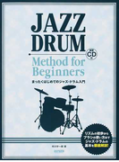 まったくはじめてのジャズ・ドラム入門 リズムの初歩からブラシの使い方までジャズ・ドラムの基本を徹底解説! 2015
