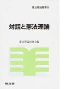 対話と憲法理論 (憲法理論叢書)