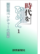 【1-5セット】時代をひらく 関西発ベンチャーの挑戦(読売ebooks)