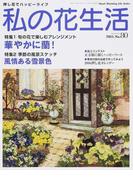 私の花生活 押し花の本 No.80(2015.WINTER) 特集:華やかに蘭! (Heart Warming Life Series)(Heart Warming Life Series)