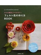 フェルト花の作り方BOOK 小さな雑貨とアクセサリー シートフェルトでハンドメイド