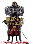 【6-10セット】魔法少女・オブ・ジ・エンド(少年チャンピオン・コミックス)