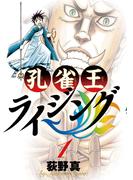 【1-5セット】孔雀王ライジング(ビッグコミックス)