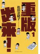 【1-5セット】重版出来!(ビッグコミックス)