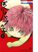 【全1-3セット】ぼくらはバラの子(花とゆめコミックス)