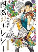 【全1-5セット】四弦のエレジー(ゲッサン少年サンデーコミックス)