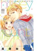 【全1-13セット】honey hunt(絶対恋愛Sweet)
