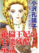 【全1-4セット】絶倫王妃の官能残酷童話(アネ恋♀宣言)