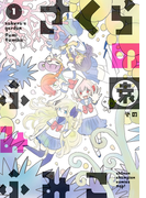 【全1-2セット】さくらの園(少年チャンピオンコミックス・タップ!)