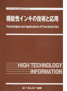 機能性インキの技術と応用 (ファインケミカルシリーズ)(ファインケミカルシリーズ)