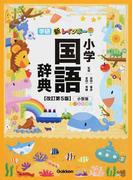 学研新レインボー小学国語辞典 改訂第5版 小型版