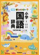 学研新レインボー小学国語辞典 改訂第5版 ワイド版