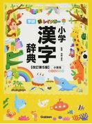 学研新レインボー小学漢字辞典 改訂第5版 小型版